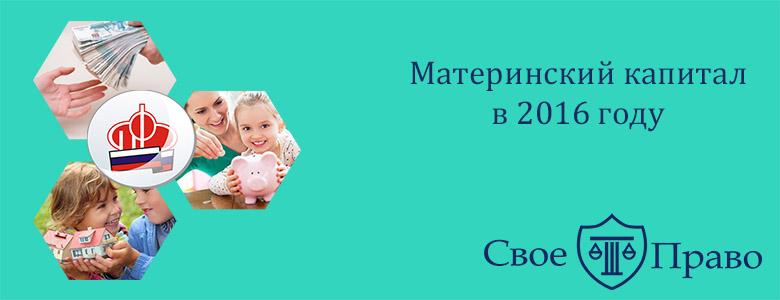 Материнский капитал в 2016 году