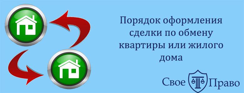 Порядок оформления сделки по обмену квартиры или дома
