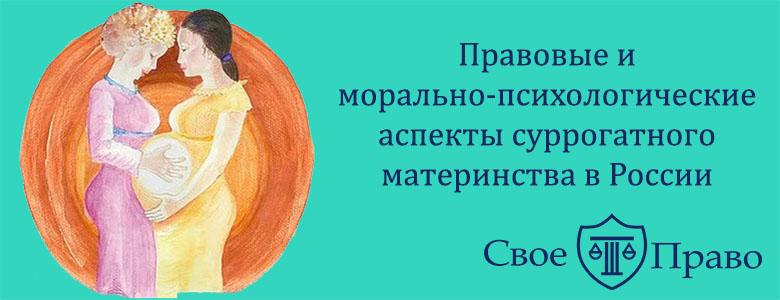 Правовое регулирование суррогатного материнства в России