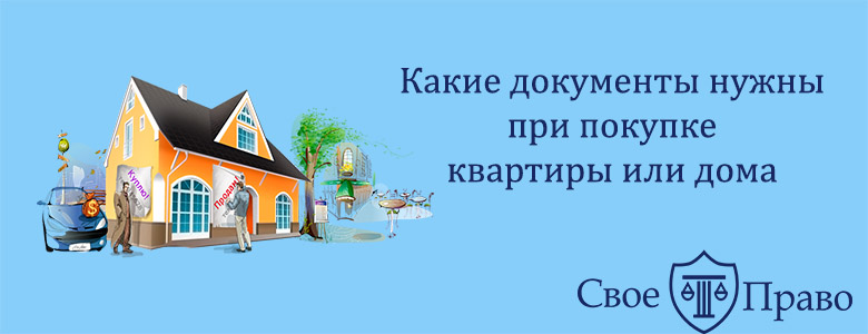 ПОЛОЖЕНИЕ о порядке купли -продажи квартир (домов)